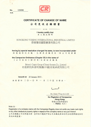 公司更改名称证书